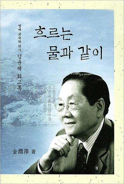 김윤택-6.jpg